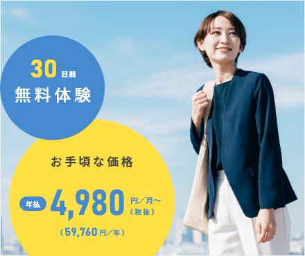 30日間無料体験 年払4,980円から